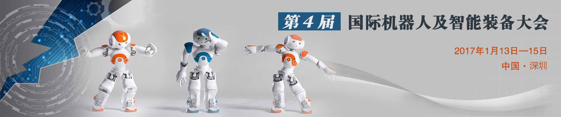 2017(深圳)第四届国际机器人及智能装备大会(1/13-15)